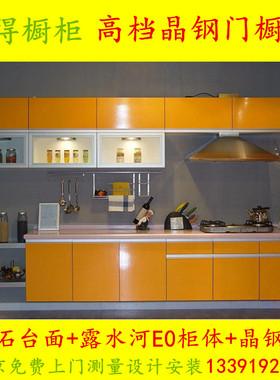 晶钢门橱柜定做 整体厨房橱柜定制 现代中式橱柜 露水河