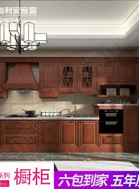 整体实木橱柜定做兰亭序中式厨柜定制石英石台面经典厨房装修订做