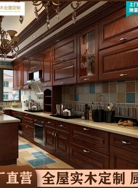美式全屋实木家具定制厨房橱柜整体定做开放式新中式欧式原木装修