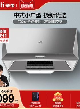 华帝i6D05抽油烟机吸油烟机厨房家用中式吸烟机官方旗舰店正品