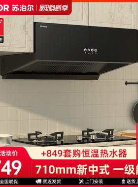 苏泊尔AM1中式抽油烟机家用厨房小型大吸力脱排抽油姻畑机小尺寸