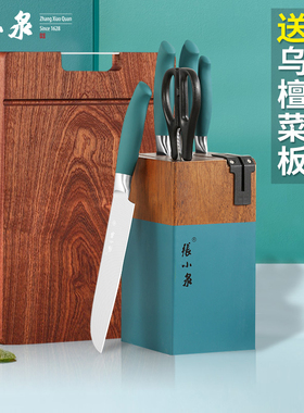 张小泉刀具套装厨房菜刀家用官方旗舰店中式组合全套厨具套刀砧板