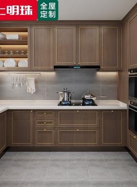 掌上明珠全屋定制东方雅居方案定做橱柜吊柜新中式整体厨房地柜