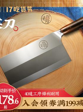 老饭骨中式传统菜刀家用厨房超快锋利专用片刀三层钢切肉刀老式