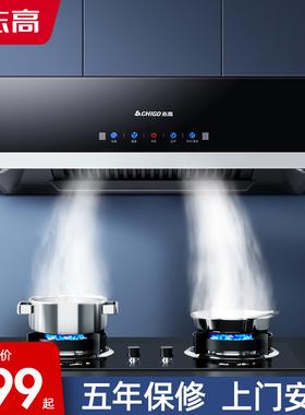 志高抽油烟机家用厨房大吸力中式小型吸油畑机顶吸式出租房抽烟机
