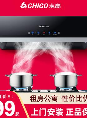 志高抽油烟机家用厨房大吸力中式小型出租房油畑机顶吸新款抽烟机