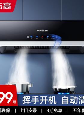 志高油烟机家用厨房中式大吸力抽油烟机顶吸式出租房小型吸油畑机