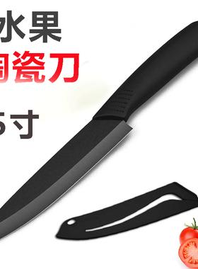 黑刃陶瓷刀水果刀5寸西式小菜刀寿司刀厨房削皮刀锋利刀辅食刀具