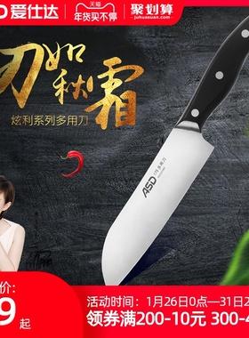 爱仕达不锈钢厨房多用刀儿童辅食水果刀家用锋利切菜刀西式切面包