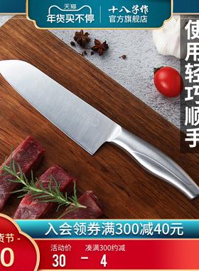 十八子作主厨刀 家用切菜刀水果刀厨房西式料理厨师刀多用刀具