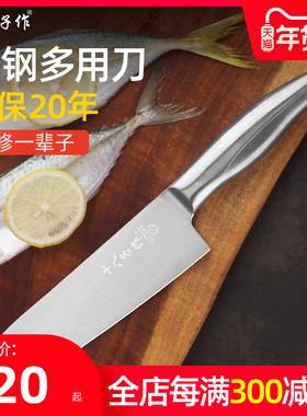 十八子作菜刀家用厨房切菜切肉水果刀多功能西式料理刀专业厨师刀