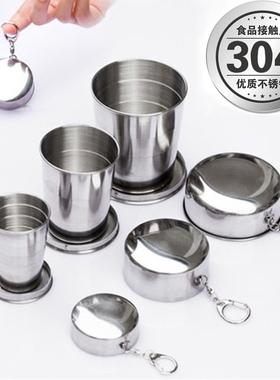 户外旅行水杯便携杯创意伸缩杯304不锈钢折叠杯旅行压缩杯不漏水