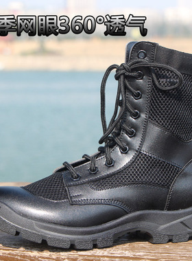 夏季男女户外透气网眼超轻作战靴安检鞋登山工装靴保安靴作战训靴