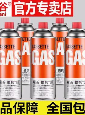 岩谷Iwatani户外便携卡式炉气罐 喷枪液化气瓦斯气防爆燃气气瓶