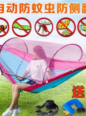 吊床户外夏季双人荡秋千大人防侧翻儿童野外有带防蚊帐掉床网家用