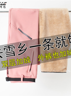 秋冬季可拆卸冲锋裤男女户外软壳裤登山裤防风防水加厚加绒滑雪裤