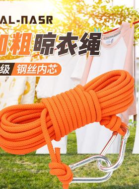 加粗晾衣绳室外晒衣绳免打孔凉衣服神器户外挂被子固定卡扣的绳子