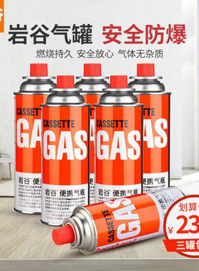 岩谷便携卡式炉气罐户外卡式防爆燃气罐液化气瓦斯丁烷气250g气瓶