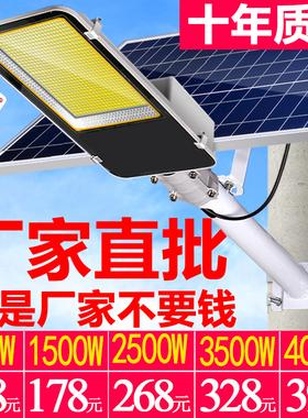 太阳能户外灯庭院路灯超亮大功率照明灯室外防水户外太阳能路灯