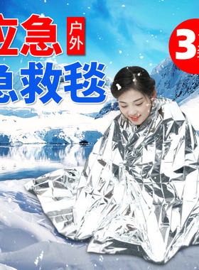 户外急救毯野外训练生存保命毯应急救毯救生毯雪山自救帐篷保温毯