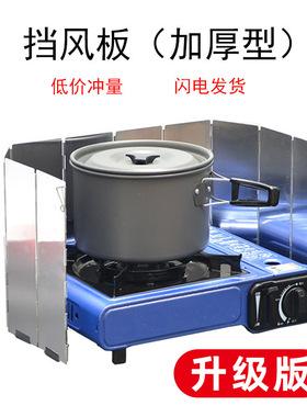 户外炉具挡风板加厚便携折叠卡式炉风板煤气灶炉头防风罩气炉风罩
