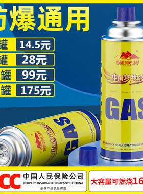 金字塔卡式炉气罐户外卡磁炉丁烷液化气燃气瓦斯气体小气瓶煤气罐