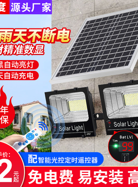 户外太阳能庭院灯家用超亮室内照明新农村防水路灯一拖二太阳灯