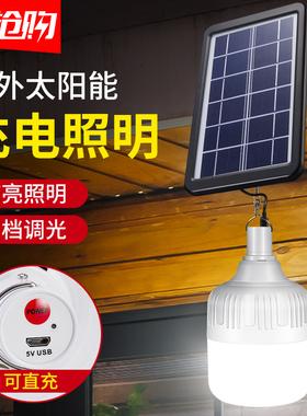 太阳能庭院灯小型户外挂灯室内室外家用照明超亮路灯LED小夜灯泡