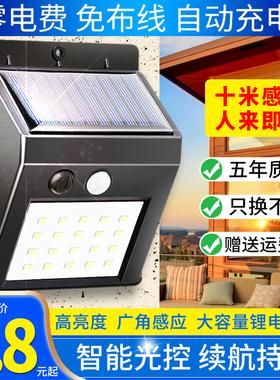 太阳能户外庭院灯家用照明壁灯新农村防水人体感应灯乡村LED路灯