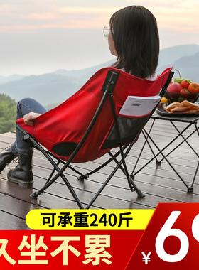 户外折叠椅子便携凳子钓鱼凳写生马扎月亮椅露营躺椅沙滩椅靠背椅