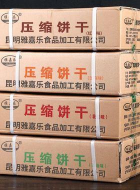 压缩饼干10斤代餐压缩饼干充饥户外干粮营养早餐多口味散装小包装