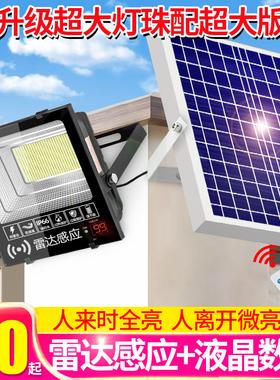 2021新款太阳能户外灯超亮家用室内感应天黑自动亮庭院灯照明路灯
