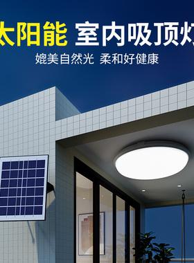 太阳能庭院灯室内家用照明卧室客厅室外阳台吸顶灯户外超亮大功率