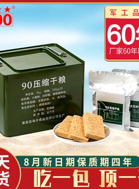 90压缩饼干非军粮户外应急代餐正品整箱压缩干粮食品