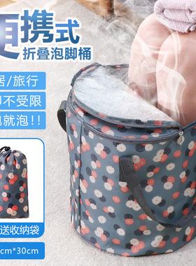 泡脚袋便携式水盆旅行可折叠洗脸盆保温户外旅游泡脚桶洗衣水桶大