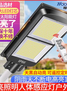 新款太阳能户外灯庭院灯家用人体感应灯超亮照明灯室外大功率路灯