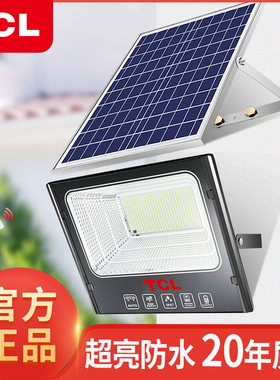 TCL太阳能户外灯庭院灯家用室内感应照明超亮新农村防水照明路灯