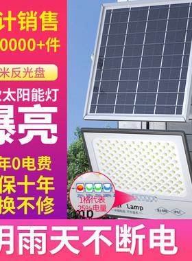 太阳能灯户外灯庭院灯超亮照明大功率1000W防水室内外家用LED路灯