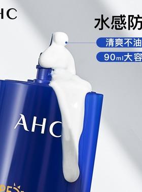 AHC男士防晒霜乳户外专用隔离防紫外线高原防汗清爽男生脸部增白