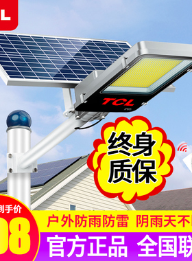 TCL太阳能户外灯路灯庭院led家用照明超亮新农村大功率防水户外灯