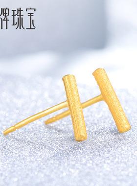 明牌珠宝黄金耳钉 简约直条时尚耳钉耳饰女气质足金耳钉AFH0026