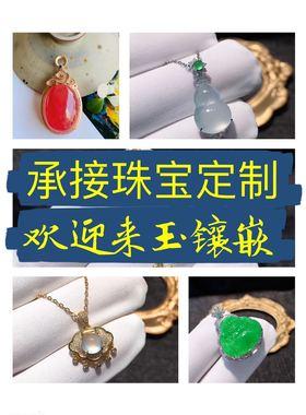 龙缘珠宝天然翡翠镶嵌18K金加工定制玉石钻石戒指吊坠宝石首饰