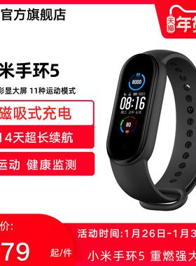 小米手环5智能心率监测蓝牙男女款运动计步器支付宝天气压力睡眠手表手环4升级