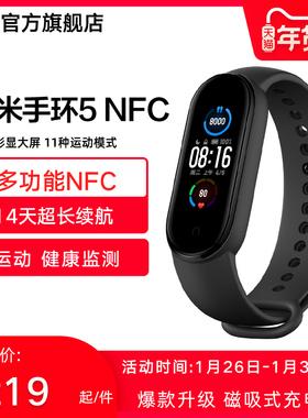 小米手环5NFC版智能心率监测蓝牙男女款运动计步器支付宝天气睡眠手表大屏手环4升级
