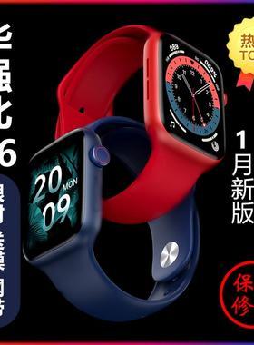 华强北S6智能手表HW22通话心率血压运动苹果WATCH5安卓系统通用