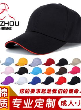 棒球帽定做太阳帽鸭舌帽男女士儿童广告遮阳帽子印字刺绣定制logo