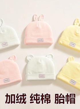 婴儿帽子新生儿初生纯棉薄款春秋季婴幼儿秋冬新生婴儿儿宝宝胎帽