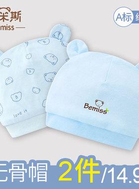 婴儿帽子春秋薄款纯棉宝宝秋冬款0-3月新生儿女婴护卤门无骨胎帽