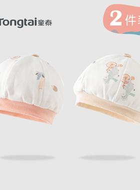 童泰新生儿帽子男女宝宝秋季保暖纯棉0-3-6月初生宝宝护卤门胎帽