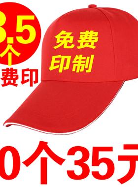 帽子定制logo印字男女纯棉棒球帽鸭舌帽定做广告帽儿童遮阳帽绣花